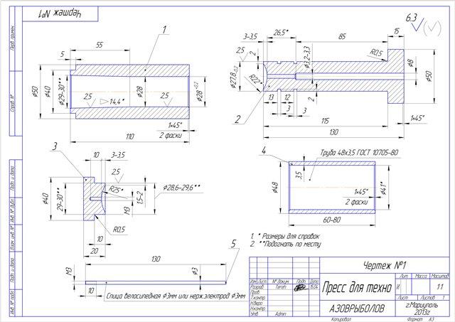 Форма для изготовления технопланктона