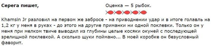 Отзыв о Воблере Зип Бейтс Хамсин Джуниор