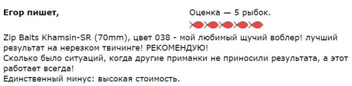 Отзыв о Воблере Зип Бейтс Хамсин СР