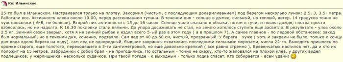 Отчет о рыбалке в Ильинском