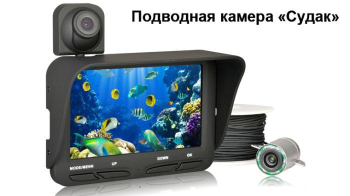 Подводная камера Судак